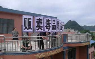 广西中越边境四个毒贩被抓!名下房产被查封!