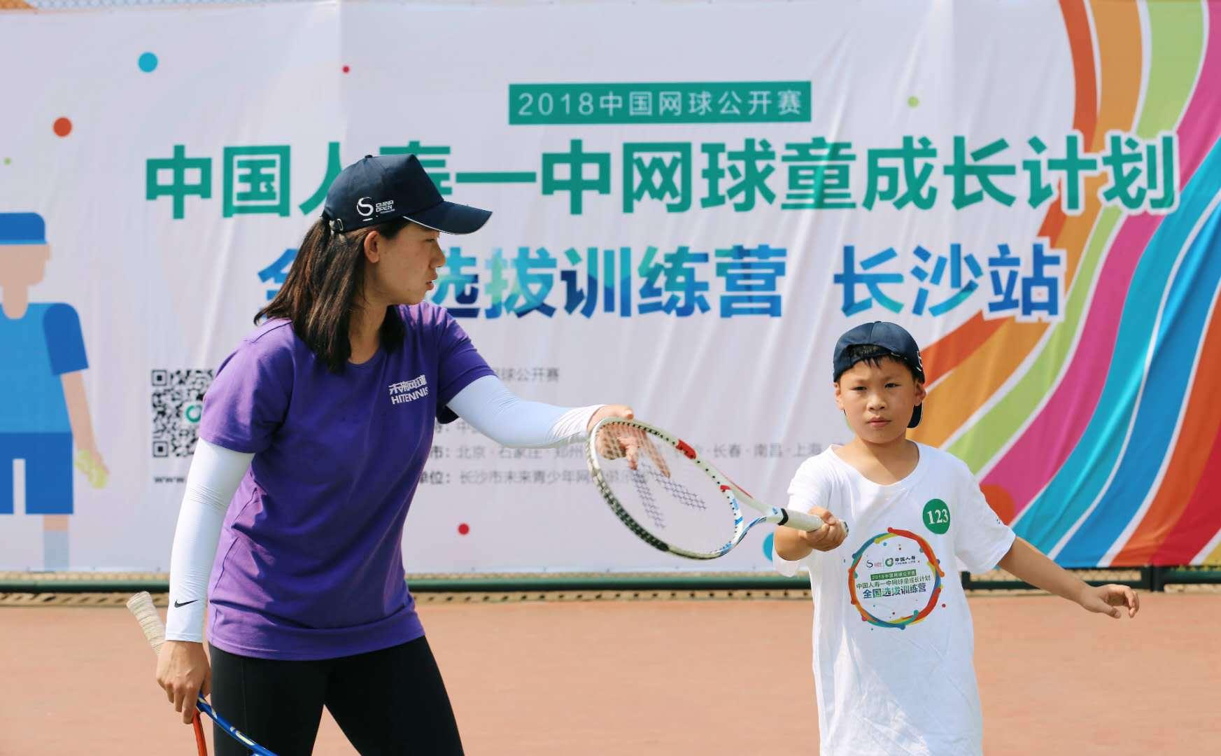中网球童练习营走进长沙 200余小球迷埋下幻想