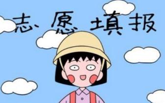 广西公布高考志愿填报时间 6月24日上午10:00开始