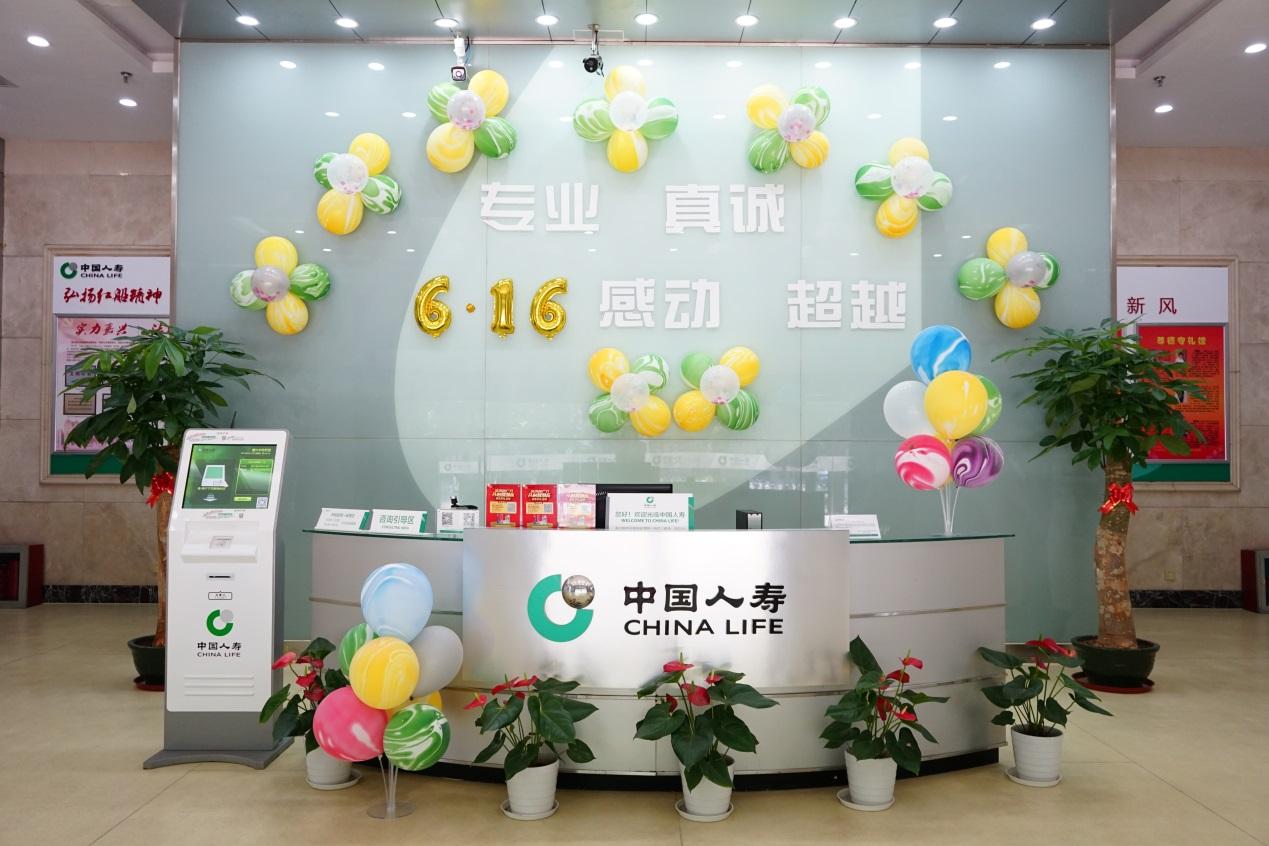 中国人寿保险股份有限公司嘉兴分公司举办第十二届客户