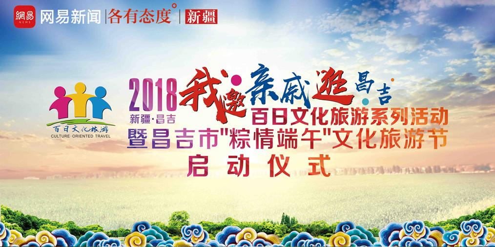"""昌吉市""""粽情端午"""" 文化旅游节启动仪式"""