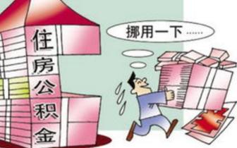 广西严肃惩戒公积金骗提套取行为 防止投机炒房