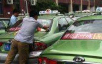 广州出租车试点取消