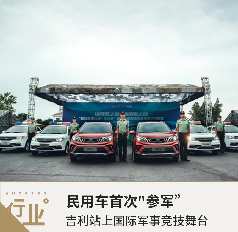 """民用车首次""""参军""""吉利站上国际军事竞技舞台"""