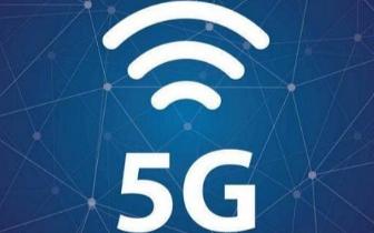 俄媒称中国5G技术赶超美国:已具备基建条件