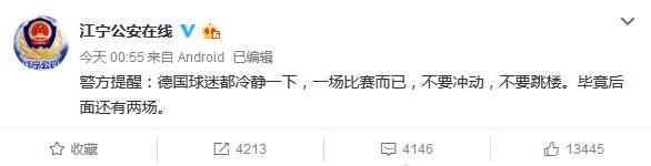 南京警方劝德国球迷冷静:别冲动!别跳楼!还有2场呢