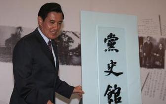 国民党党史资料将转存台湾政治大学 党史馆将消失