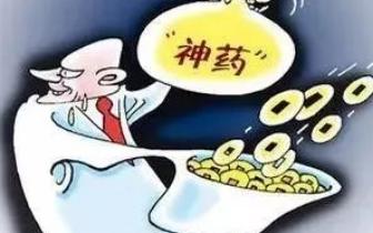 愤怒!桂平一无证庸医自制偏方医死人