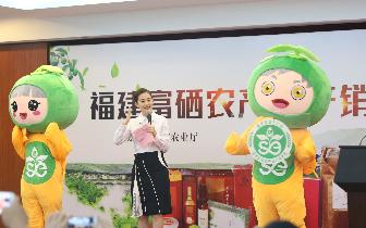 福建富硒农产品产销联盟成立大会在福州举办!