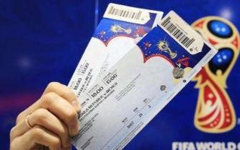 世界杯大中华区官方票代谈