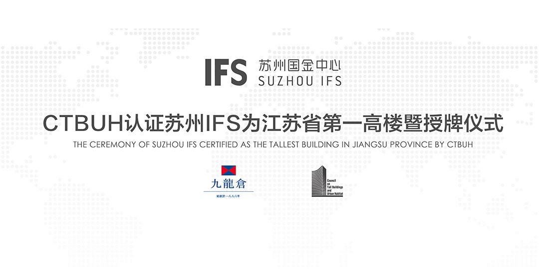 CTBUH认证苏州IFS 江苏第一高暨