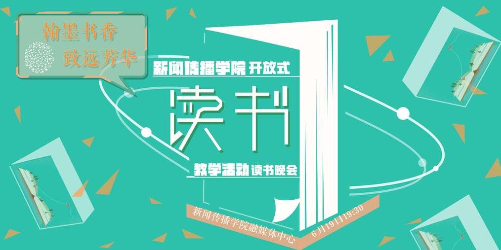 西大新闻传播学院开放式教学活动读书晚会