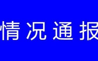 官方通报 广西靖西嫌犯枪杀四人拒捕 被警方击毙