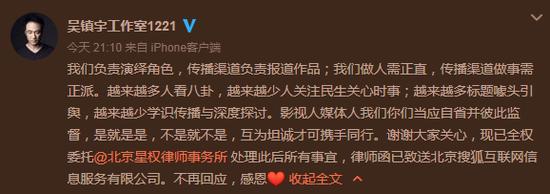 吴镇宇工作室针对夜会美女再发声明:交律师处理