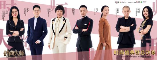 《时尚大师》收官 新锐设计师以新时尚致敬新时代