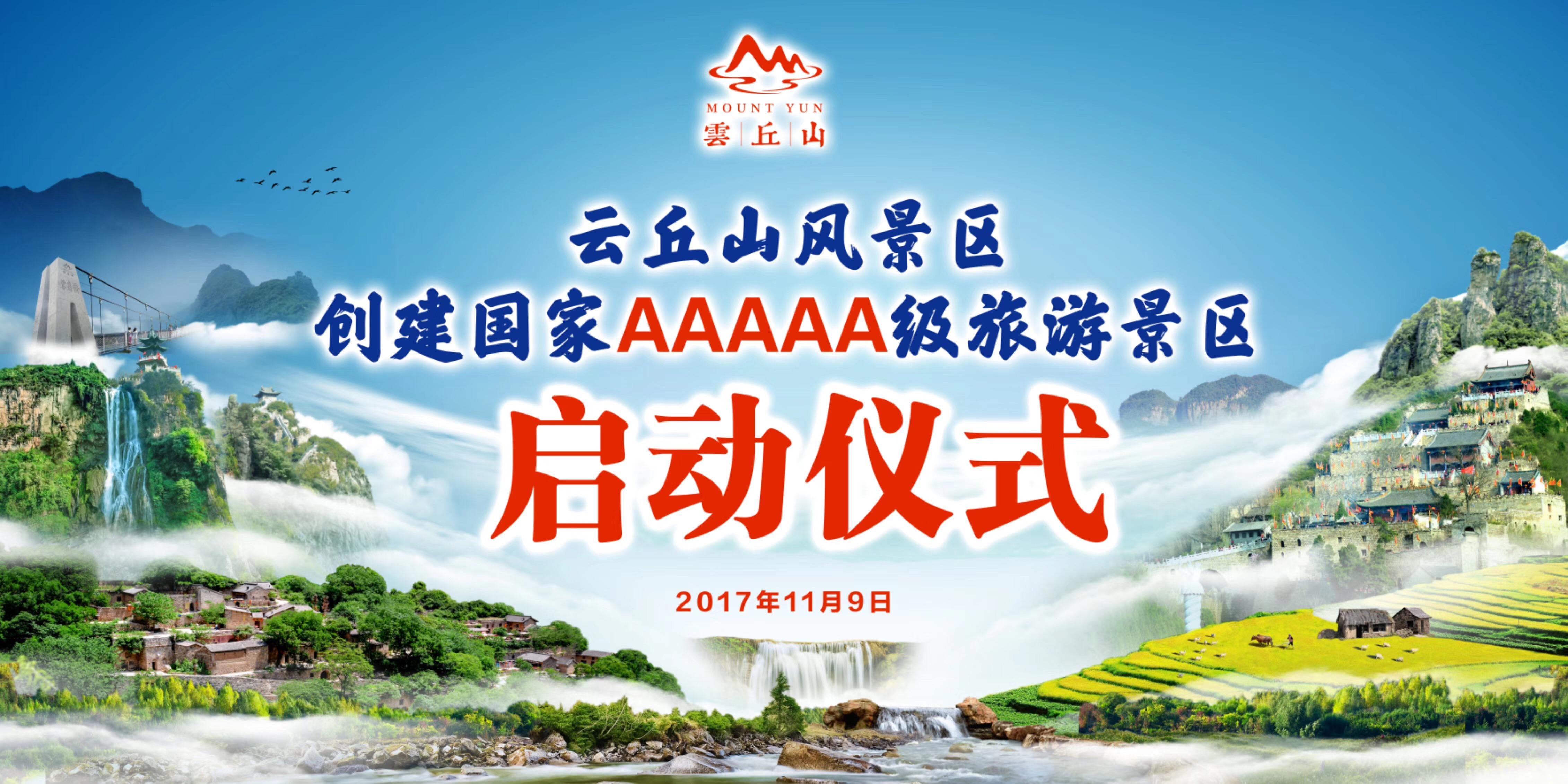 云丘山创建国家5A级旅游风景区启动仪式