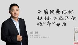 """【造屋主】刘强——时代是灯塔,顺""""市""""而为是我们和"""