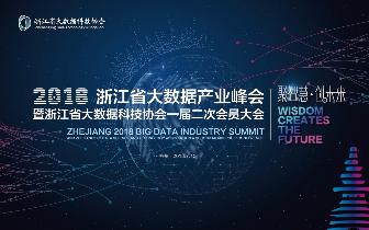 2018浙江省大数据产业峰会将于7月15日召开
