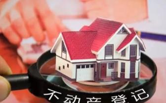 五问不动产登记全国联网:房价会下跌?有助于反腐败?