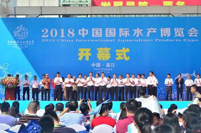 2018中国国际水产博览会大会开幕