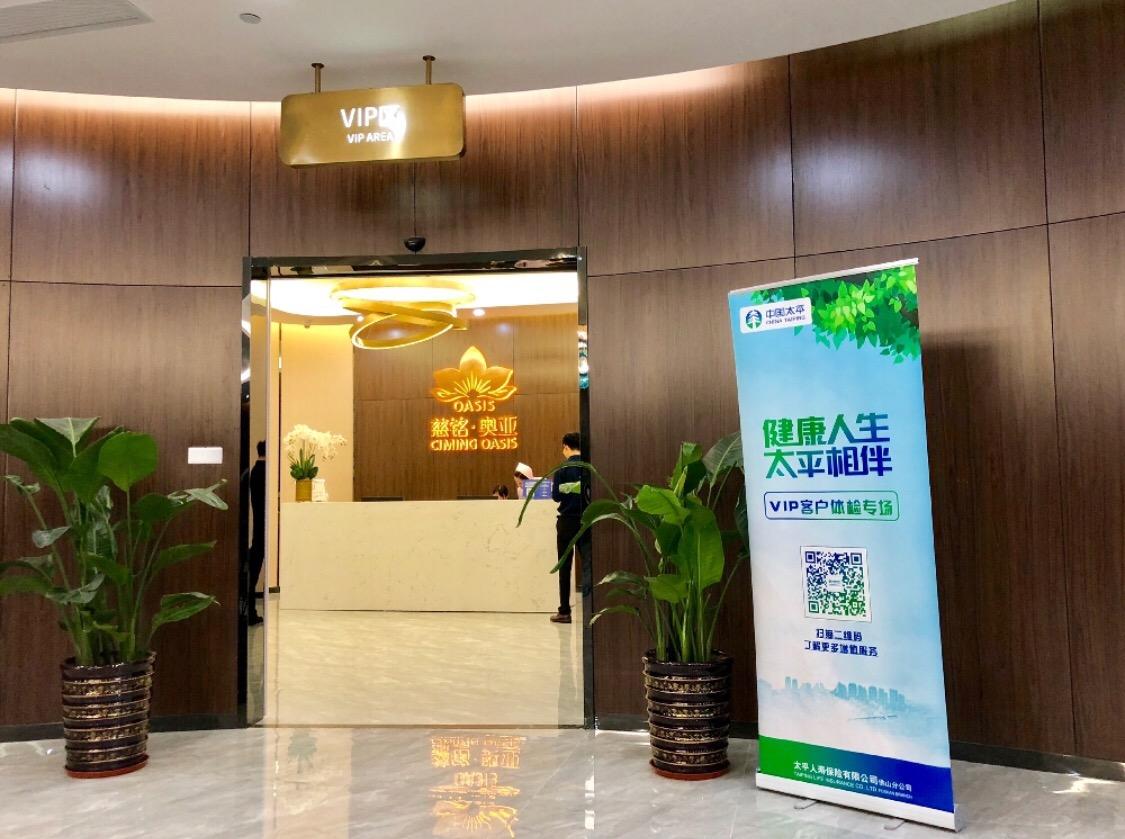 太平人寿佛山分公司全面启动2018年健康关爱季系列活动