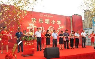 打造新区教育品质标杆学校 欢乐颂小学正式开工