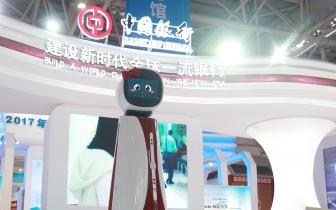 """中国银行智能机器人""""甜甜""""华丽亮相第十六届""""6·18"""