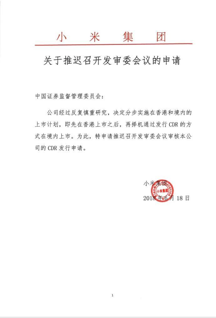 小米申请推迟CDR发行 证监会回应:尊重小米选择