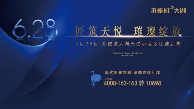 6.28  大湖天悦示范区优雅启幕