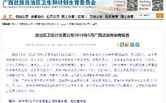 死亡203人!广西发布5月传染病疫情!最近要小心!