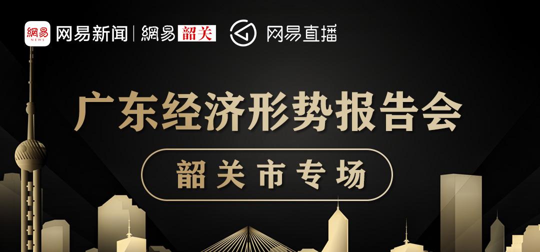 广东经济形势报告会——韶关专场