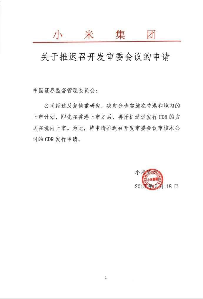 小米宣布推迟CDR发行:在香港上市后择机在A股上市