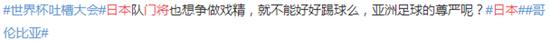 网友炮轰日本门将:他就该红牌罚下 丢亚洲人脸