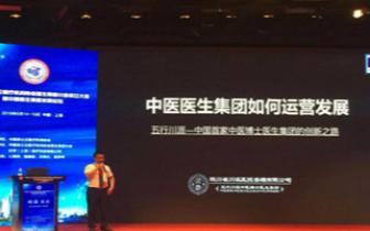 中国非公立医疗机构协会医生集团分会成立