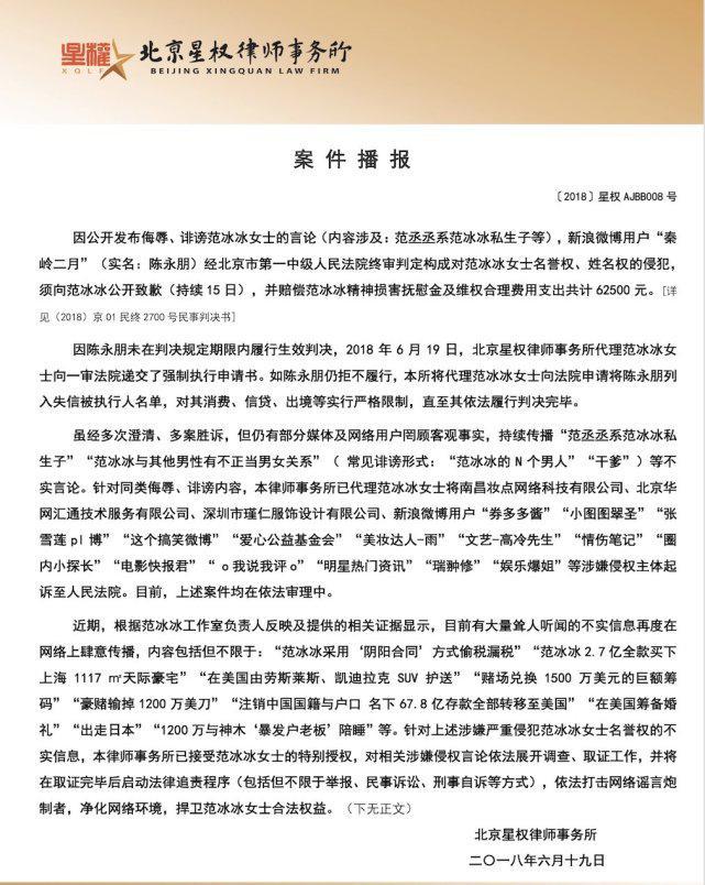 范冰冰名誉维权案申请强制执行 造谣博主被判赔六万多