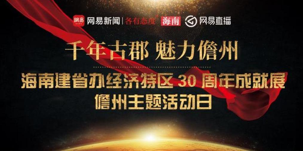 海南建省办经济特区30周年——儋州主题日