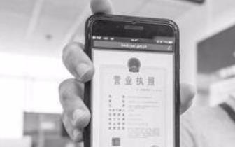 唐山该地区签发首张全程电子化营业执照
