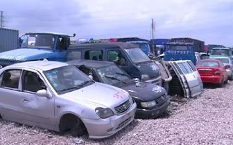 老旧车报废预约1个月无进展 废车场预约车辆超2万
