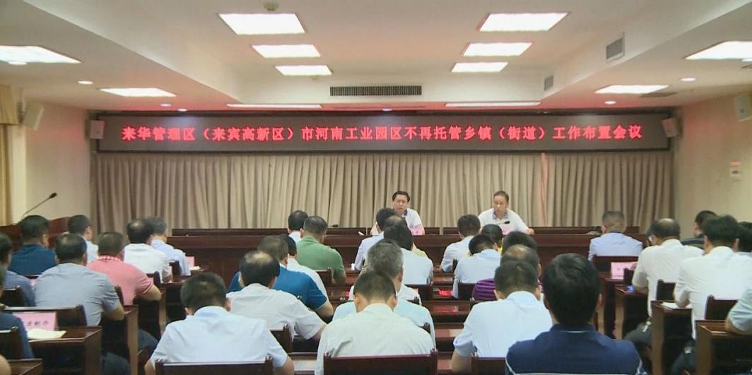 兴宾区恢复对凤凰镇等四个乡镇的管理