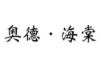 奥德·海棠