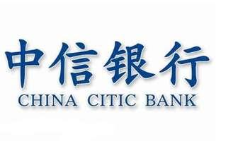 中信银行详解阿尔金银行股权收购过程