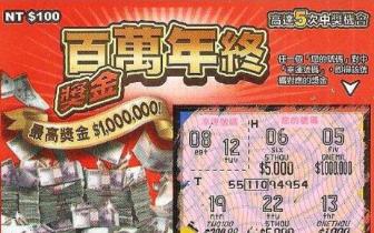 太幸运!台老妇卖彩券3次帮客人刮中百万台币大奖