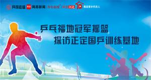 乒乓福地冠军摇篮 探访正定国乒训练基地