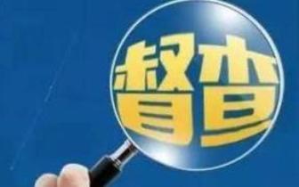 河北省脱贫攻坚第五督查巡视组来唐督查巡视