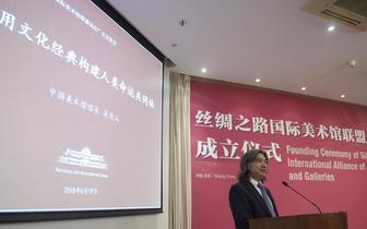 丝绸之路国际美术馆联盟在北京成立