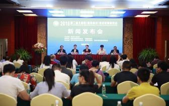 第二届北部湾(海南儋州)旅游美食博览会6月15日儋州举行
