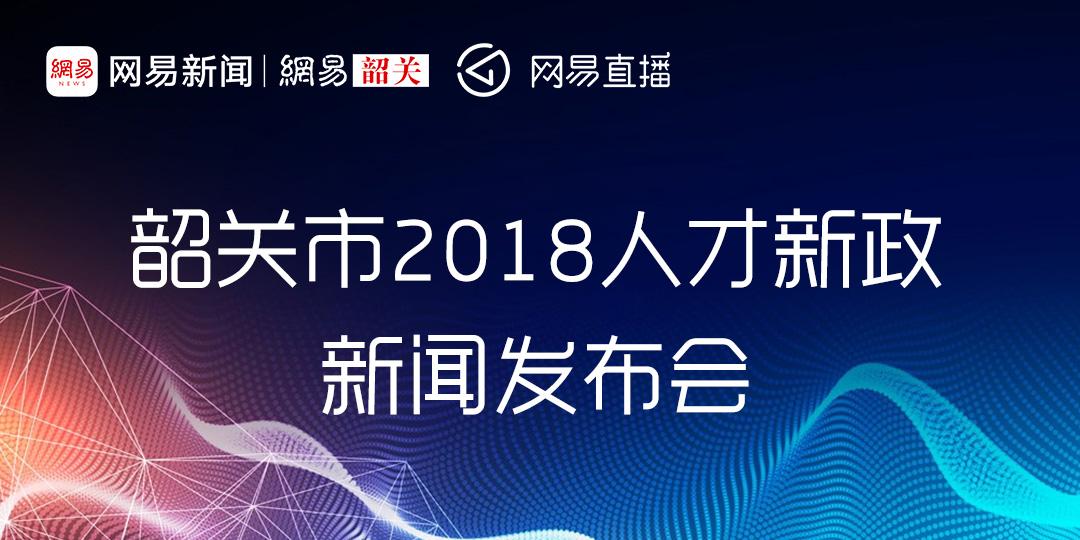 韶关市2018人才新政新闻发布会