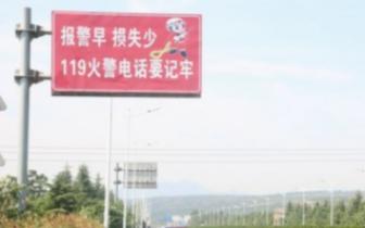 """三门峡消防""""标语工程""""扮靓天鹅之城"""