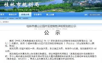 桂林漓江沿岸50米都要建成绿地公园?