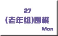27老年组围棋